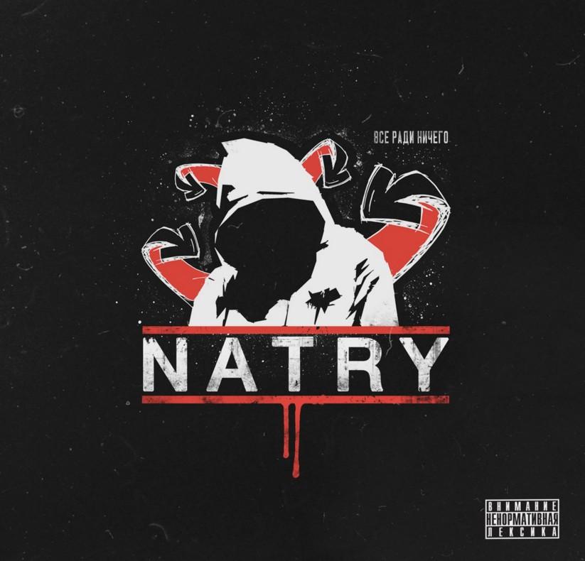 Группа Natry представила новый альбом