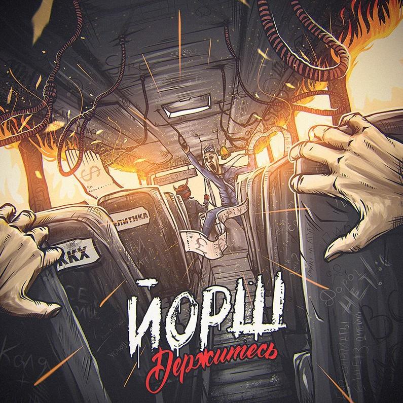 Группа Йорш представила новый альбом «Держитесь»