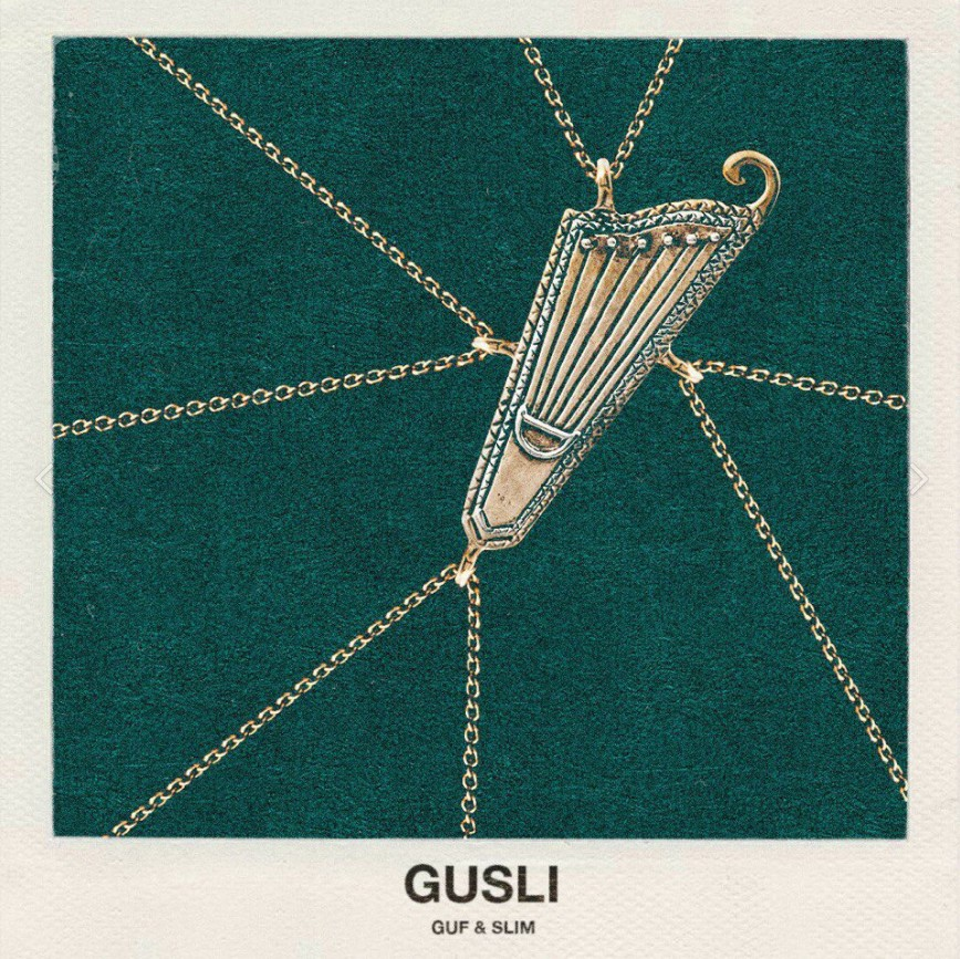 Guf и Slim представили совместный релиз GuSli