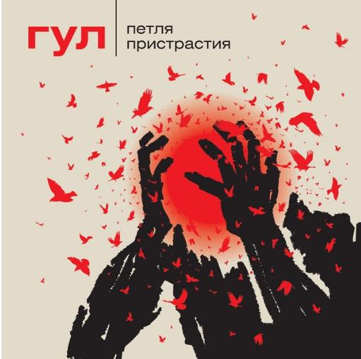 «Гул» - новый альбом от группы Петля Пристрастия