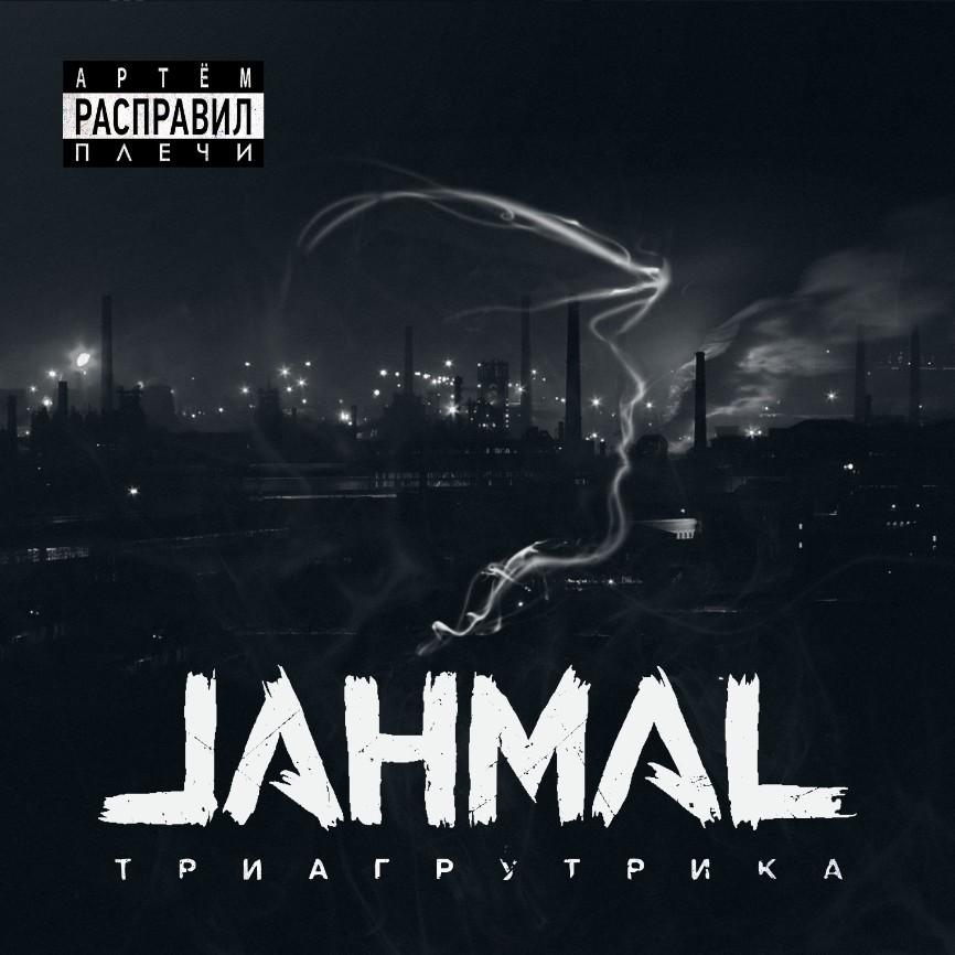 Jahmal (TGK) выпустил сольный альбом «Артём Расправил Плечи»