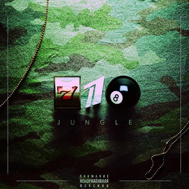 JILLZAY выпустили дебютный релиз «718 Jungle»