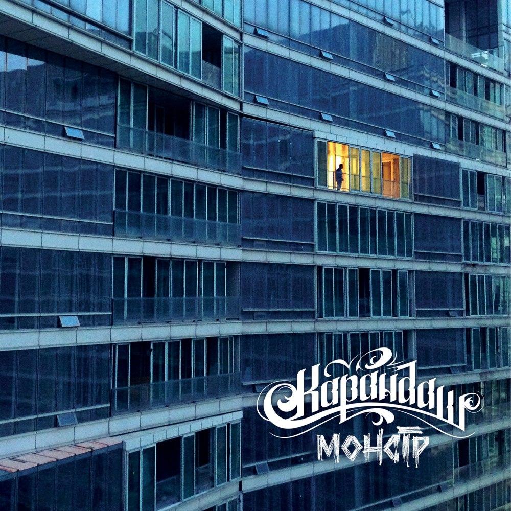 Карандаш представил новый альбом «Монстр» 2015