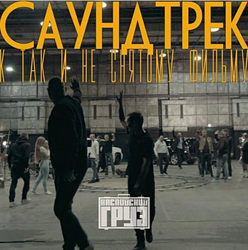 Каспийский груз - Саундтрек к так и не снятому фильму (новый альбом)
