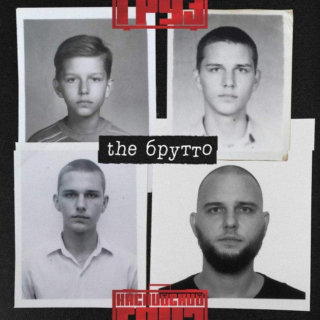 Каспийский груз - The Брутто, первая часть нового альбома