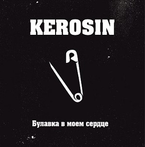 Kerosin - новый альбом от панков