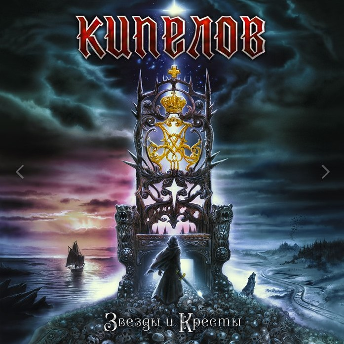 Кипелов - новый альбом «Звёзды и Кресты»