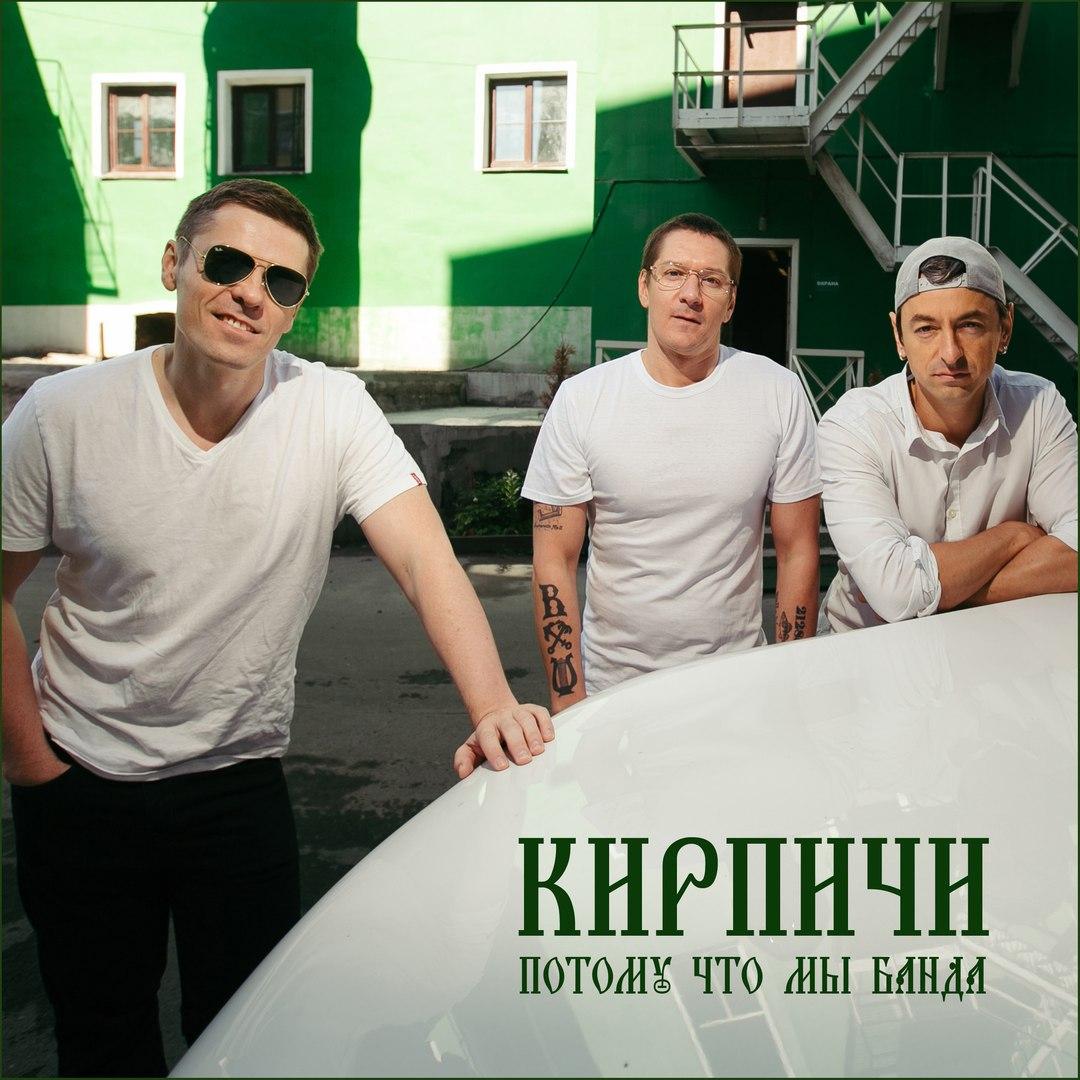 Кирпичи - новый альбом «Потому что мы банда»