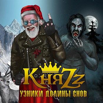 КняZz - новый альбом «Узники долины снов» (2017)