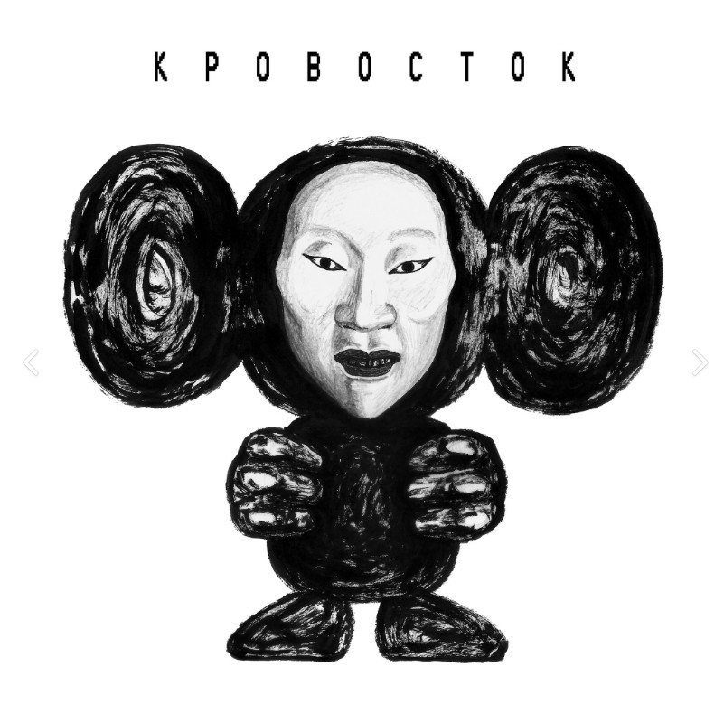 Кровосток - новый альбом «ЧБ» 2018
