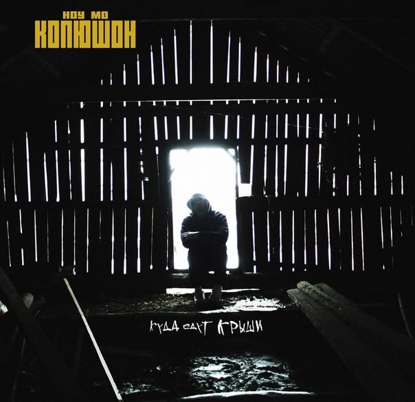 Куда едут крыши - альбом от Копюшон Ноу Мо