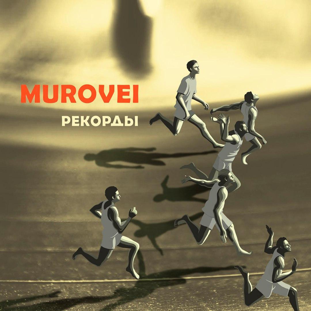 Murovei представил «Рекорды»