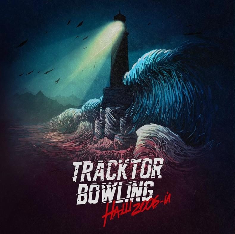 Наш 2006-й - новый сингл от Tracktor Bowling