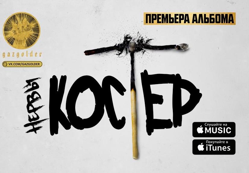 Нервы - новый альбом «Костёр»