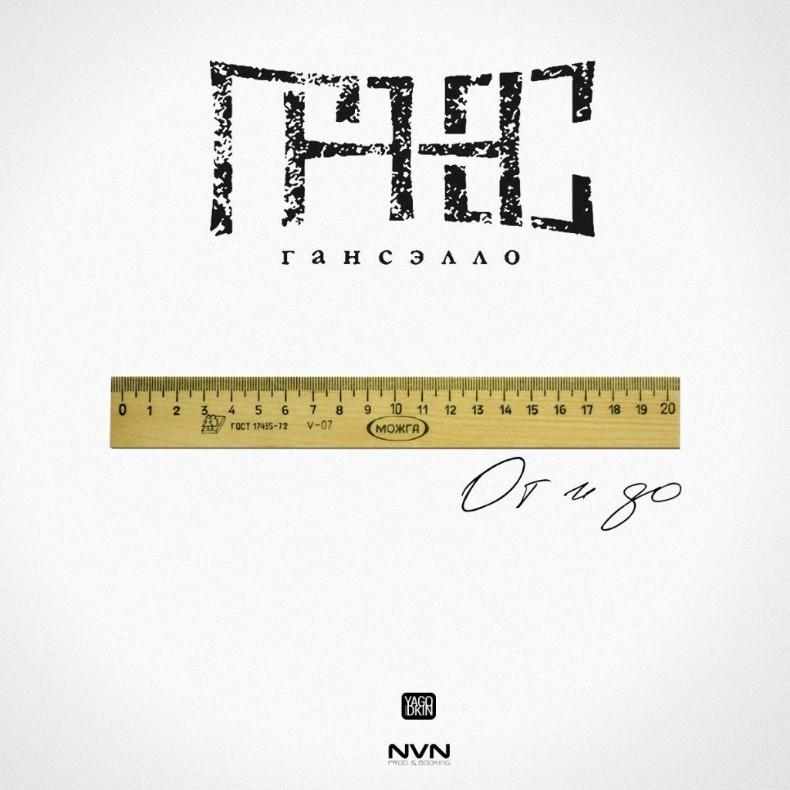 Никита Гансэлло представил дебютный альбом «От и До»