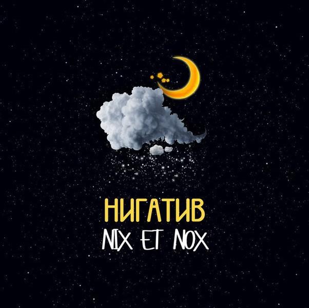 NIX ET NOX - новый альбом представил Нигатив