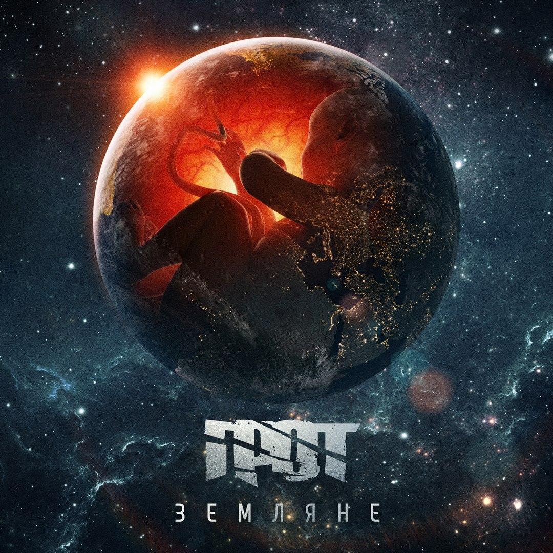 Новая пластинка ГРОТ - «Земляне»
