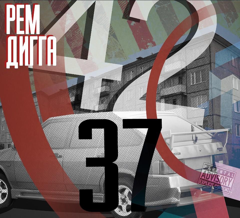Новый альбом «42/37» выпустил Рем Дигга