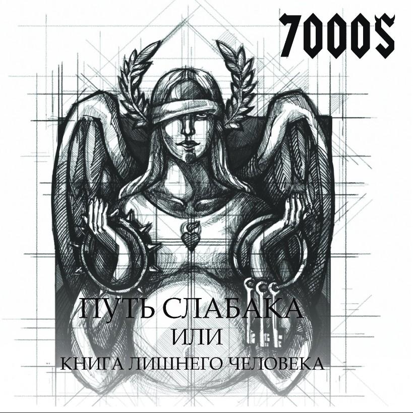 Новый альбом группы 7000$ - Путь слабака или книга лишнего человека (2017)