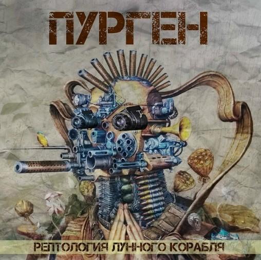 Новый альбом группы Пурген - Рептология Лунного Корабля