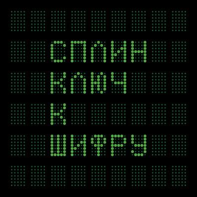 Новый альбом группы Сплин - Ключ к шифру