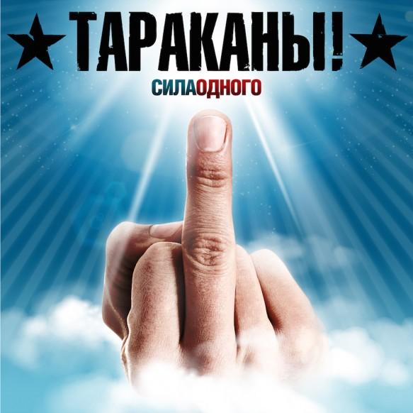 Новый альбом группы Тараканы! - «Сила одного»