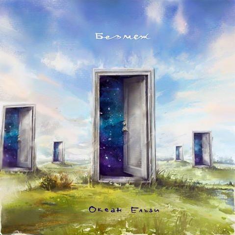 Новый альбом Океан Эльзи «Без меж»