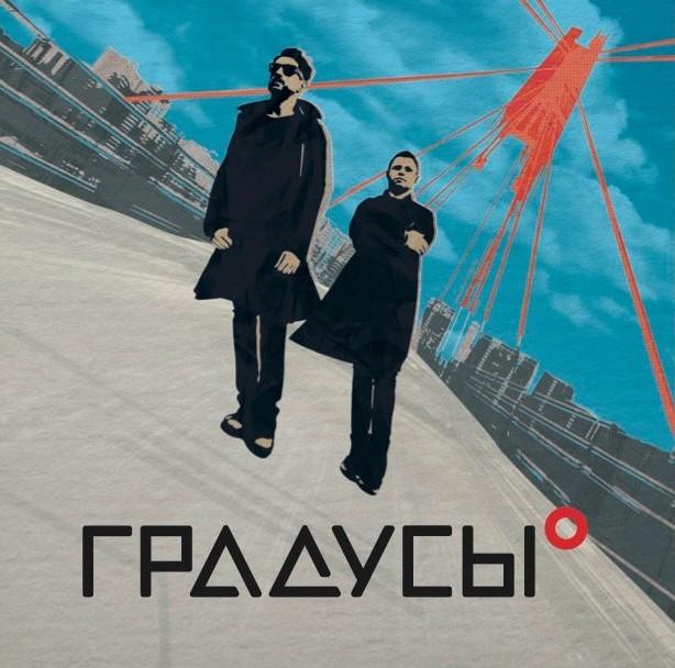 Новый альбом от группы Градусы - «Градус 100»