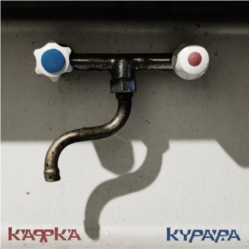 Новый альбом от группы Курара - Кафка (2019)