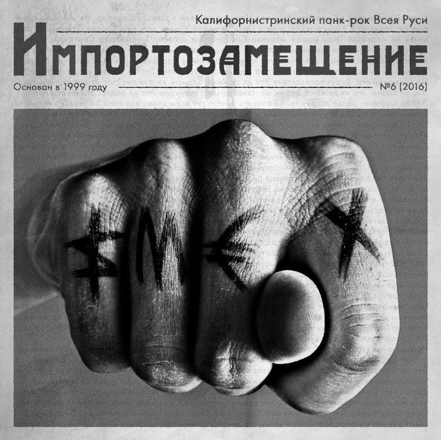 Новый альбом от группы SMEX - «Импортозамещение»