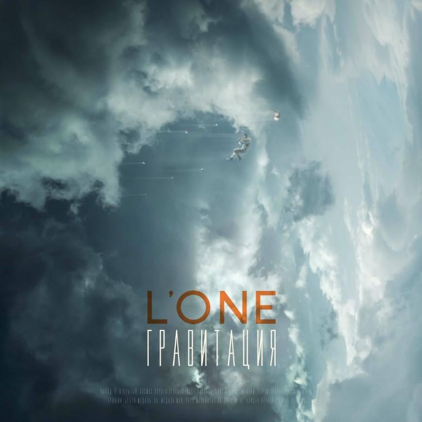 Новый альбом от L'One - «Гравитация»