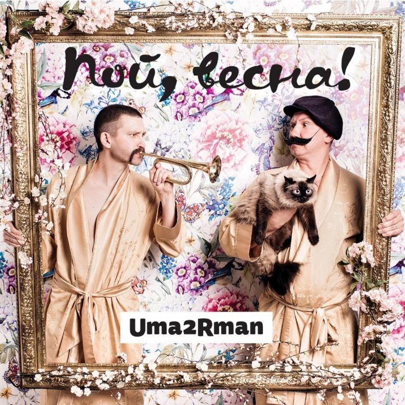 Новый альбом от Uma2rman - «Пой, весна»