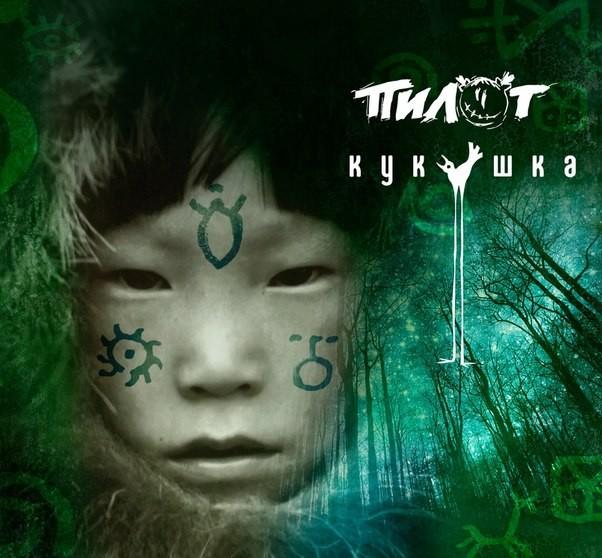 Новый альбом представила группа Пилот