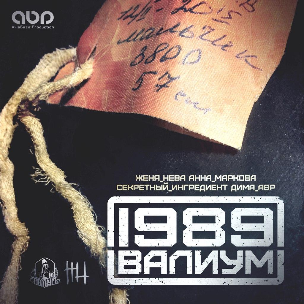 Новый релиз Валиум - 1989
