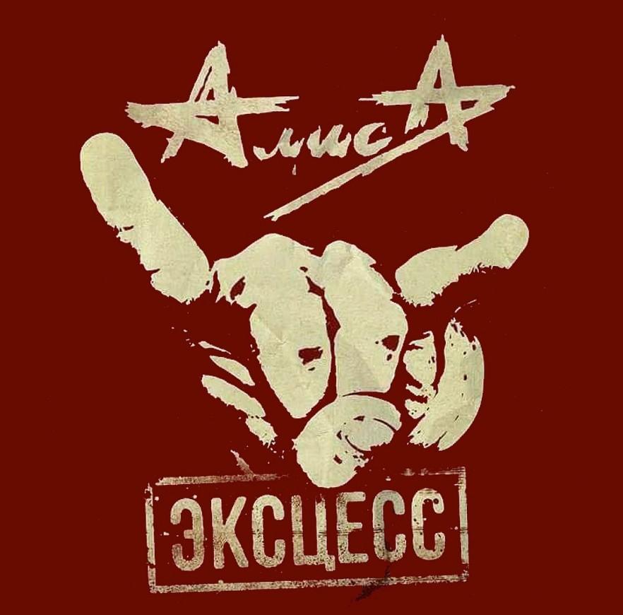 Новый сингл от группы Алиса - «Эксцесс»