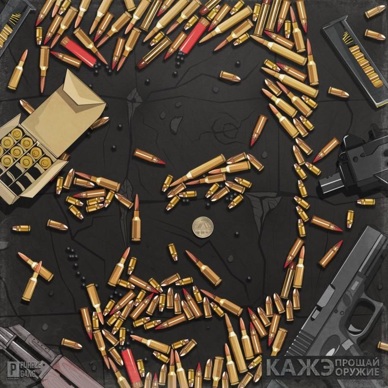Новый сольный альбом от Кажэ - Прощай оружие
