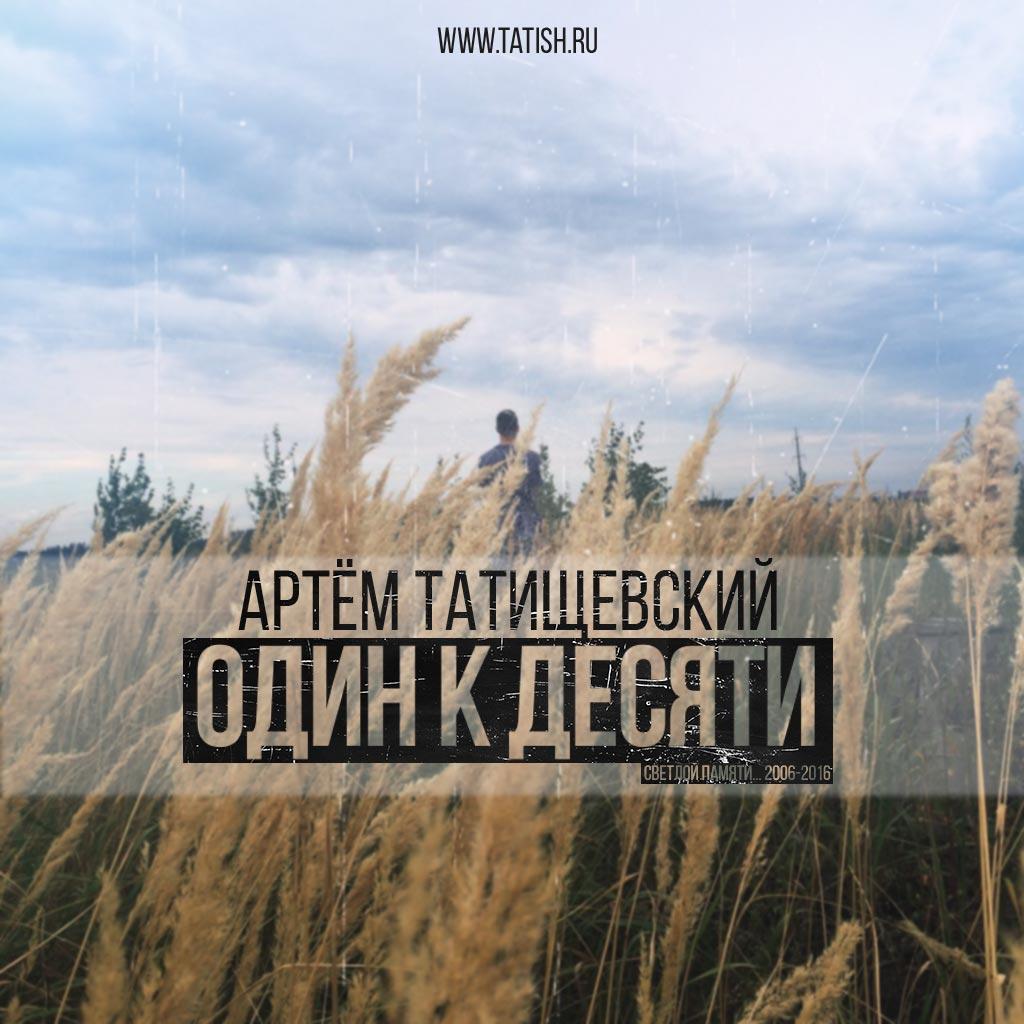 Один к десяти - новый альбом от Артёма Татищевского