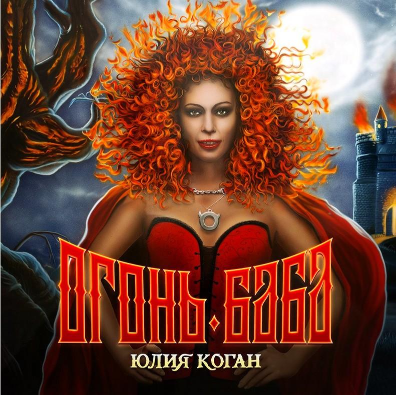 Огонь-баба - новая пластинка Юлии Коган