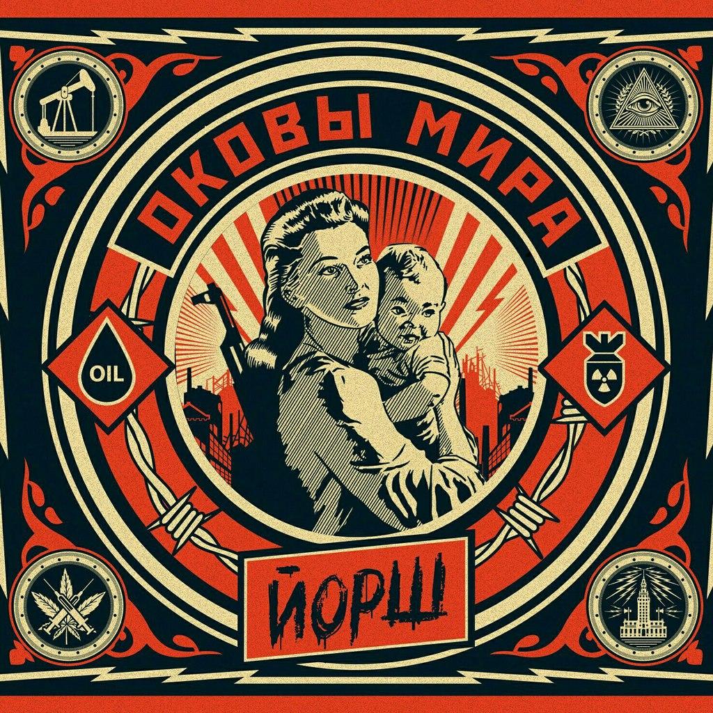 Оковы мира - новый альбом группы Йорш в сети!