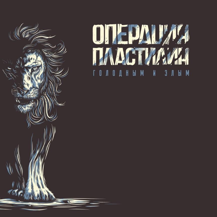 Операция Пластилин - новый альбом «ГОЛОДНЫМ И ЗЛЫМ»