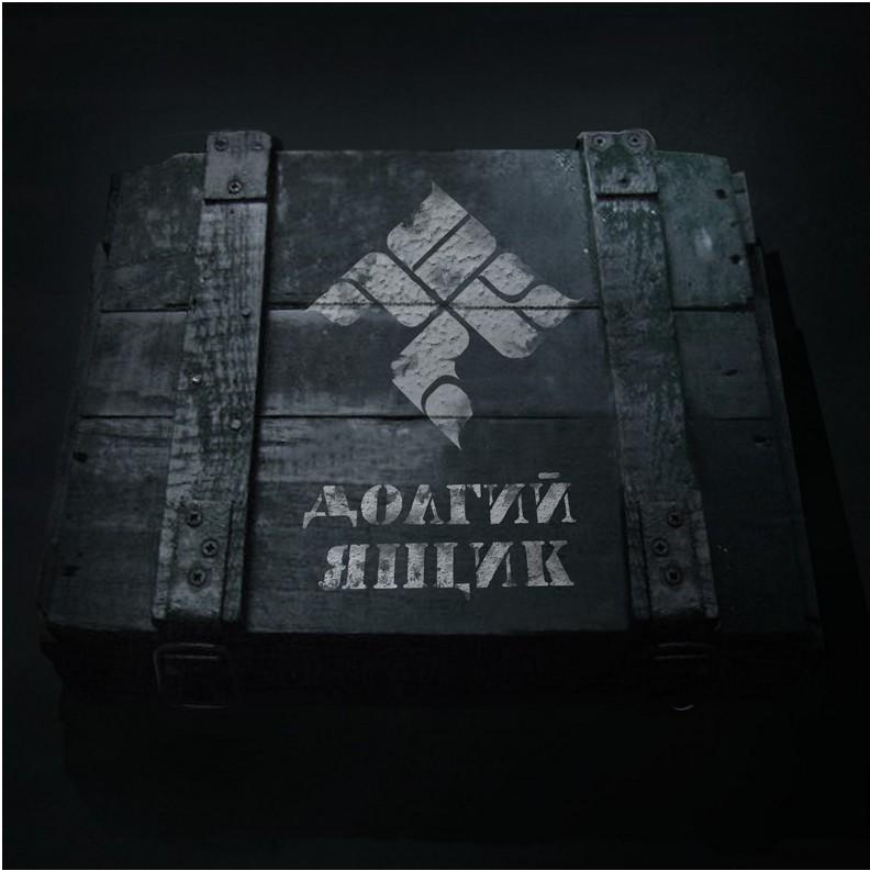 ОУ74 новый альбом «Долгий ящик»