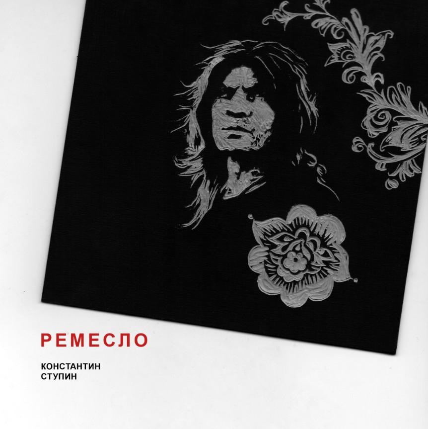 «Ремесло» - увидел свет посмертный альбом Константина Ступина