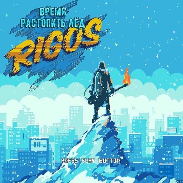Rigos выпустил новый альбом «Время растопить лед»
