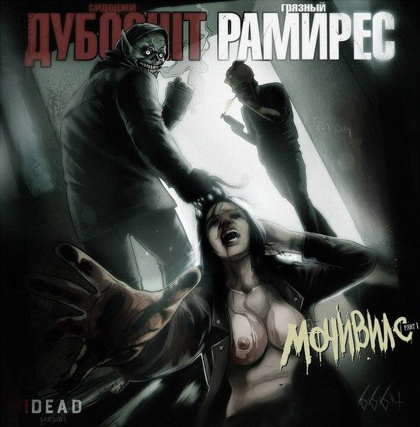 Сидоджи Дубоshit и Грязный Рамирес - новый Mixtape «МОЧИВИЛС» part1