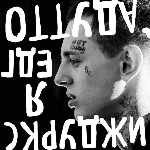 Скруджи представил дебютный мини-альбом «Оттуда, где я»