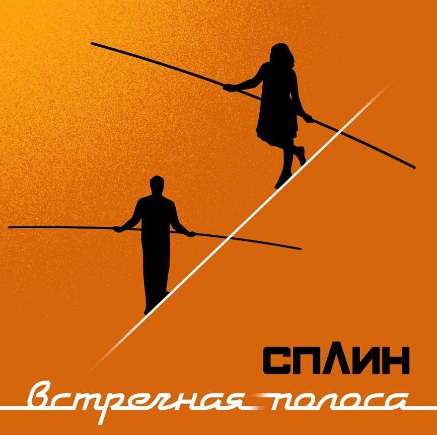 Сплин - новый альбом «Встречная полоса» представлен слушателям