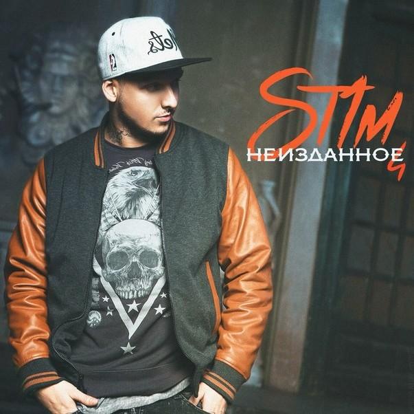 St1m (Никита Легостев) - Неизданное 4 часть
