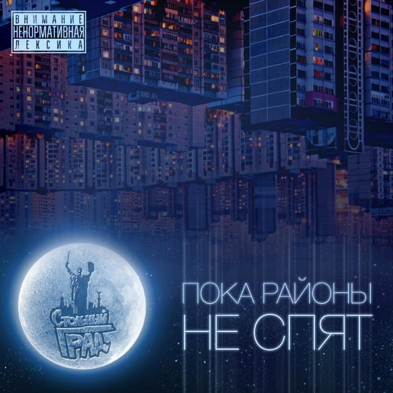 Стольный град - новый альбом «Пока районы не спят»