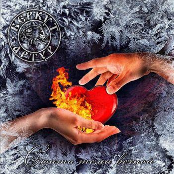 Сюита темы вечной - новый альбом от Артура Беркута