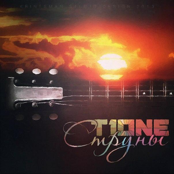 T1One выпустил мини-альбом «Струны»